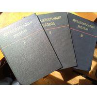 Металлография железа в 3 (трёх) томах. Под редакцией Ф. Н. Тавадзе.