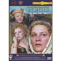 Родня (фильм Никиты Михалкова) (1981. отреставрированный)