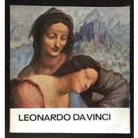 LEONARDO DA VINCI - ЖИВОПИСЬ 1975г.