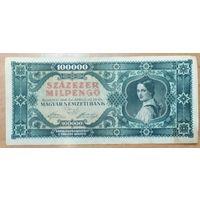 100 000 мильпенго 1946 года - Венгрия (Р127)