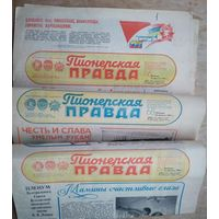 """Газета """"Пионерская правда"""" 1984 г. 3 номера. Цена за номер."""