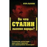За что Сталин выселял народы? Игорь Пыхалов