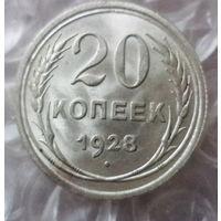 20 коп.1928г
