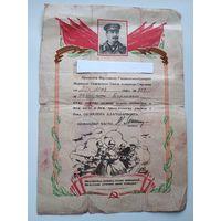Благодарность ВГК И.Сталина, За овладение городом Берлином