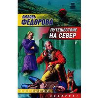 """Любовь Фёдорова  """"Путешествие на север"""""""