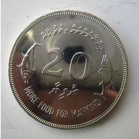 Мальдивы 20 руфий 1397 (1977)  ФАО - Больше пищи для человечества. Серебро.  1Б-16