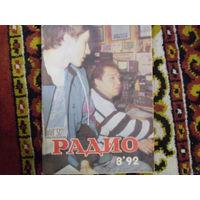 Журнал Радио 8-92'.