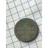 1/4 копейки серебром 1841