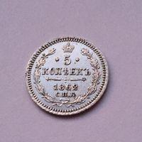 5 копеек 1862