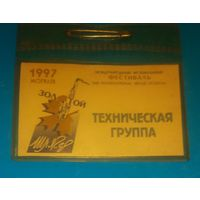 Аккредитационная карточка на Золотой шлягер ,1997г.
