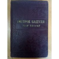 Змiтрок Бядуля Збор творау 1952г