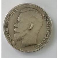 Копия рубля 1900 г