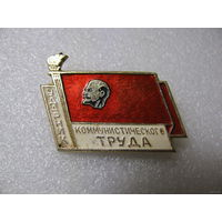Знак. Ударник Коммунистического труда.