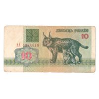 Беларусь. 10 рублей 1992. Рысь. Серия