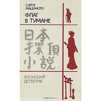 Сэйтё Мацумото. Флаг в тумане (сборник).