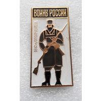 Войны России. Ополченец 1812 года. Солдат. Армия #0404-UP3