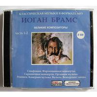 CD диск Иоганн Брамс (2 шт)