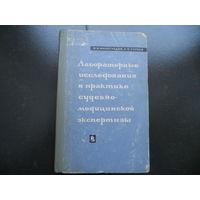 Виноградов И.В.,Гуреев А.С. Лабораторные исследования в практике судебно-медицинской экспертизы. 1966