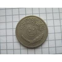 Ирак  50 филс 1979г.