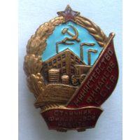 """8.Знак """"Отличник финансовой работы"""" Министерство финансов С.С.С.Р. Тип 2.2."""