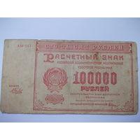 Р.С.Ф.С.Р., 100000 рублей 1921 год.