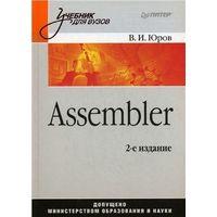 Assembler 2-ое издание