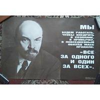 """Плакат из СССР. Ленин В.И. """"Мы будем работать"""". 1986 г.. 56х88 см"""