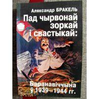 Бракель Пад чырвонай зоркай i свастыкай: Баранавiччына у 1939-1944 гг.
