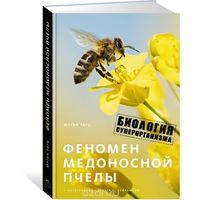 Тауц. Феномен медоносной пчелы. Биология суперорганизма