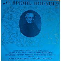 LP Белла Ахмадулина И Михаил Козаков - О ВРЕМЯ, ПОГОДИ... (1974)