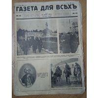ГАЗЕТА ДЛЯ ВСЕХ Рига 22 ноября 1936 г.