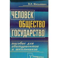 Человек Общество Государство. В.И. Миськевич. Пособие для абитуриентов и школьников. 2004 г.и.