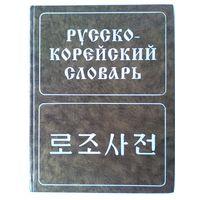 Ю. Н. Мазур. Л. Б. Никольский. Русско-корейский словарь. Около 120000 слов и словосочетаний