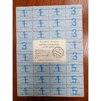 Карточка потребителя 50 рублей - 8