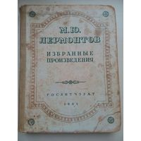 Избранные произведения М.Ю. Лермонтов