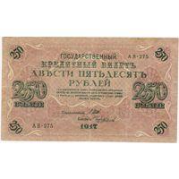 250 рублей 1917 Шипов -Чихиржин АВ-275