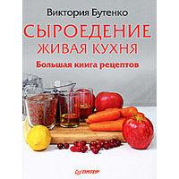 Виктория Бутенко. Сыроедение. Живая кухня. Большая книга рецептов