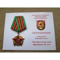 Белорусский союз офицеров - 25 лет.