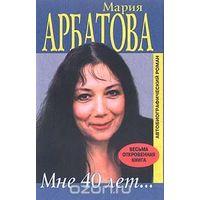 Арбатова. Мне 40 лет...