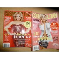 Два журнала- космополитан-