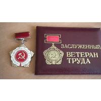 Знак Заслуженный ветеран труда Лениздата с документом чистым