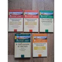 Подготовка к ЦТ по русскому языку (пособия)