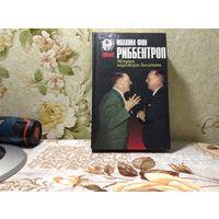 Мемуары нацистского дипломата