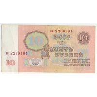 СССР, 10 рублей 1961 год.