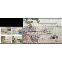 Живопись Китай Макао 2016 год серия из 4-х марок в сцепке и 1 блока (М)