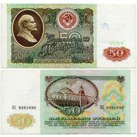 СССР. 50 рублей (образца 1991 года, P241, XF) [серия БС]