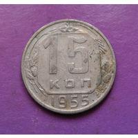 15 копеек 1955 года СССР #34