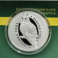 Ушастая сова. Птица года, 10 рублей 2015