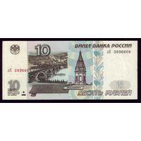 10 Рублей 1997 год (мод. 2001) Россия
