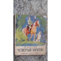 "М.Фарутин""Четвертый Харитон""\12"